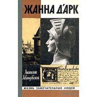 А.Левандовский.Жанна Дарк.ЖЗЛ