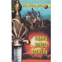 Тайны Нового времени (серия все тайны мира)