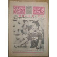 Ежедельник Футбол-хоккей #31/1987