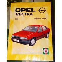 Opel Vectra Руководство по ремонту