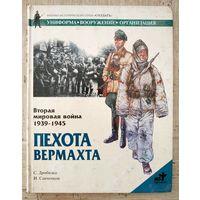 Пехота Вермахта 1939 - 1945 - С рубля без МПЦ!