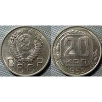 20 копеек 1955 года
