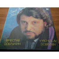 Пластинка Вячеслав Добрынин
