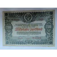Облигация на 200 рублей 1946г. СССР
