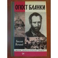 ЖЗЛ: ОГЮСТ БЛАНКИ.   Николай Молчанов.