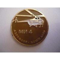 Ми-4.Аэрофлот .Коми АССР.