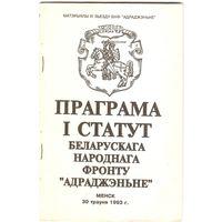Праграма і статут БНФ, 1993 г., Погоня