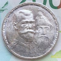 Рубль 1913 ВС 300 лет дому Романовых Плоский чекан, с 1 руб, МЦ