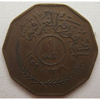 Ирак 1 филс 1959 г.