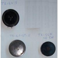 Капсюли  ларингофоны  микрофоны ( Телефонные капсюли ТК-67 ТА-56 микрофоны ДЭМК МК ларингофоны ЛА )