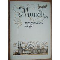 Минск: исторический очерк