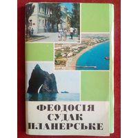 Феодосия Судак Планерское набор 18 открыток 1974 г