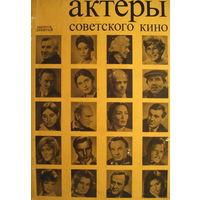 Актеры советского кино. Выпуск 9. 1973 г.
