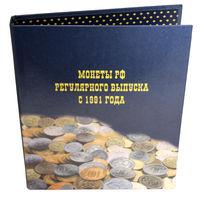 """Альбом для монет """"Регулярный выпуск монет России с 1991 г."""", с листами, ламинированный. /981146/"""