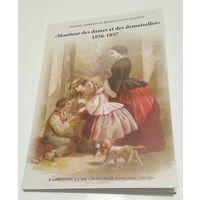 Модные гравюры из французского журнала 1856-1857