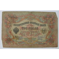 3 рубля 1905 года.Коншин. УЕ 872713