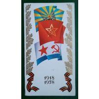 Бельтюков В. Советская Армия. 1918-1978. 1977 г. Двойная. Чистая.
