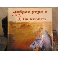 Доброе утро с доктором Редди