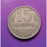 15 копеек 1986 СССР #04