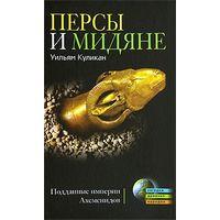 Уильям Куликан Персы и мидяне. Подданные империи Ахеменидов