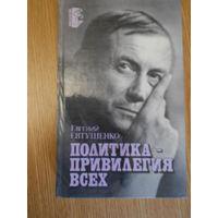 Евтушенко Евгений. Политика - привилегия всех. Книга публицистики.