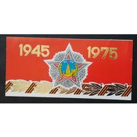 30 лет Победы. 1945-1975 г.г. ВОВ.  1975 г. Двойная. Чистая #0287-KM1P144