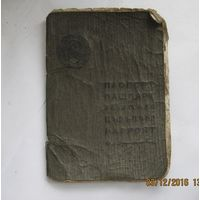 Паспорт СССР 1936г-женщина и 1-я страница Паспорта её мужа.