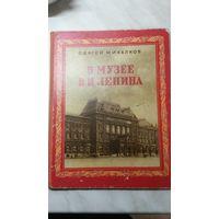 Книга ,,В музее В.И.Ленина''.