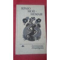 Краю мой Нёман: літаратурны альманах Гродзеншчыны