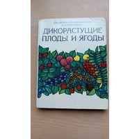 Книга. Дикорастущие плоды и ягоды. Д. Шапиро.
