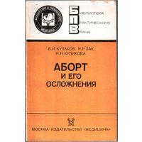 Аборт и его осложнения.-В.И.Кулаков и др.- М.:Медицина.- 1987.-160 с.