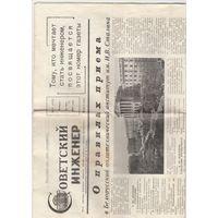Газета \Советский инженер\-1961 год