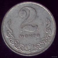 2 менге 1981 год Монголия