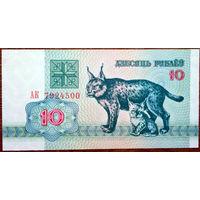 Беларусь, 10 рублей 1992 год