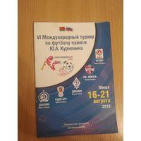 6 Международный турнир по футболу памяти Ю.А.Курненина.16-21 августа 2016.