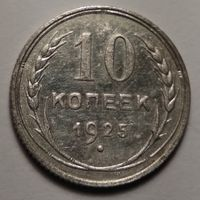 10 копеек 1925 год