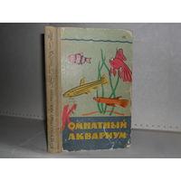 Комнатный аквариум. Под редакцией проф. М.А. Пешкова.