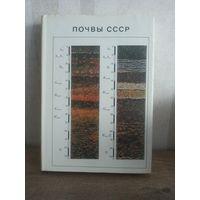 Книга Почвы СССР