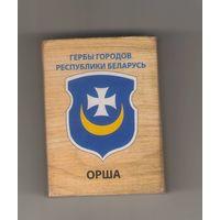 Спичечный коробок Орша (гербы городов Республики Беларусь). Возможен обмен