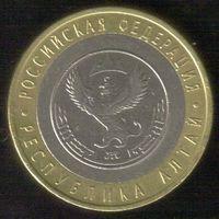 10 рублей 2006 год Республика Алтай_АU_Распродажа с 0,5 рубля
