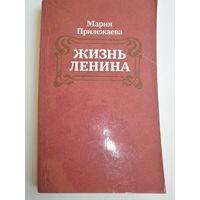 ЖИЗНЬ ЛЕНИНА /Повесть/