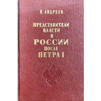 ПРЕДСТАВИТЕЛИ ВЛАСТИ В РОССИИ ПОСЛЕ ПЕТРА I, книга 1990г.