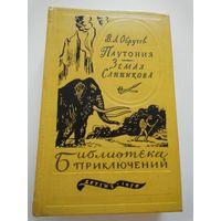 Обручев В.А. Плутония. Земля Санникова (Библиотека приключений-1, 1958 г.)