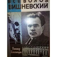 """ЖЗЛ. """"Всеволод Вишневский"""" В. Хелемендик"""