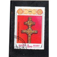 Беларусь. Крест Ефросиньи Полоцкой.1992.