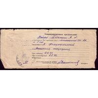 Командировочное предписание в Фельдмаршальский 1942 год
