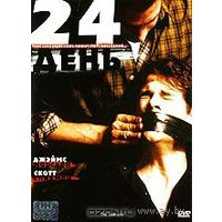 24-й день / The 24th Day (Тони Пиччирилло / Tony Piccirillo) DVD9
