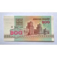 200 рублей 1992 год серия АО UNC.