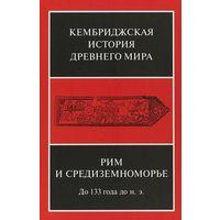 Кембриджская история древнего мира. Т. VIII. Рим и Средиземноморье до 133 г. до н. э. М. Ладомир, 2018г.