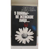 """Книга Светланы Алексиевич """" У войгы не женское лицо..."""" с автогрофом и дарственной гадписью"""